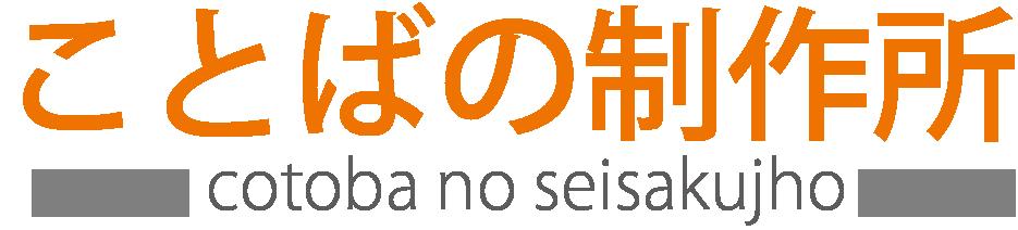 名古屋・岐阜のコピーライター小澤直人